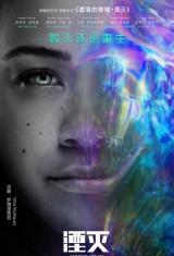 Аннигиляция (2018) — постер 10