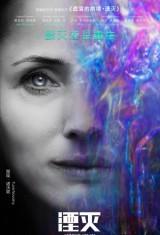 Аннигиляция (2018) — постер 9