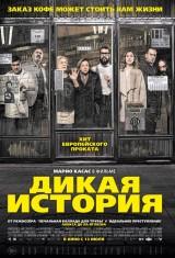 Дикая история (2017) — постер 11