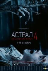 Астрал 4: Последний ключ (2018) — постер 4