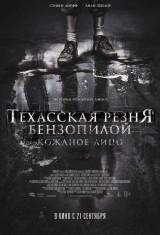 Техасская резня бензопилой: Кожаное лицо (2017) — постер 5