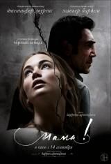 Мама! (2017) — постер 9