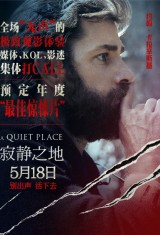 Тихое место (2018) — постер 8