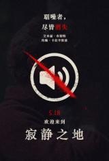 Тихое место (2018) — постер 9