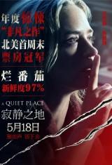 Тихое место (2018) — постер 7