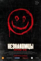 Незнакомцы: Жестокие игры (2018) — постер 4