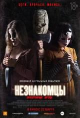 Незнакомцы: Жестокие игры (2018) — постер 5
