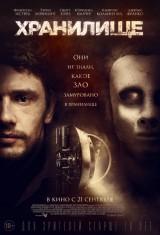 Хранилище (2017) — постер 2