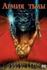 Зловещие мертвецы 3: Армия тьмы (1992), фото 55