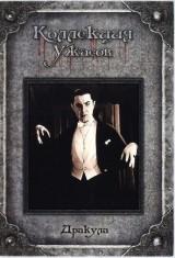 Дракула (1931), фото 29