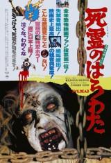 Зловещие мертвецы (1981), фото 42