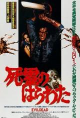 Зловещие мертвецы (1981), фото 43