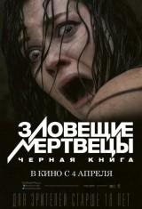 Зловещие мертвецы: Черная книга (2013), фото 60