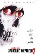 Зловещие мертвецы 2 (1987), фото 52