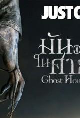 Дом призраков (2017), фото 4