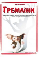 Гремлины (1984), фото 46