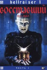 Восставший из ада (1987), фото 34