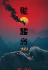 Конг: Остров черепа (2017), фото 52