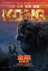 Конг: Остров черепа (2017), фото 48