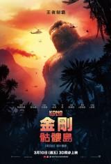 Конг: Остров черепа (2017), фото 37