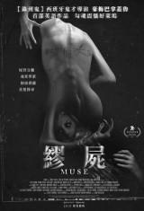 Муза (2017), фото 8