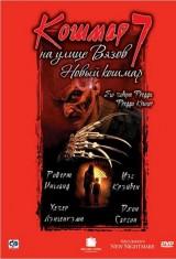 Кошмар на улице Вязов 7: Новый кошмар (1994), фото 36