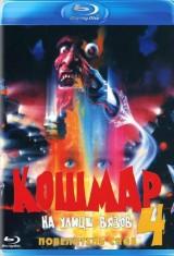 Кошмар на улице Вязов 4: Повелитель сна (1988), фото 33