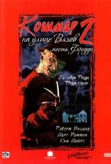 Кошмар на улице Вязов 2: Месть Фредди (1985), фото 45