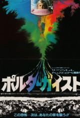 Полтергейст (1982), фото 23