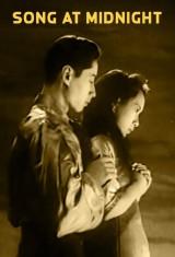 Полуночная песня (1937), фото 7