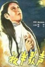 Полуночная песня (1937), фото 2
