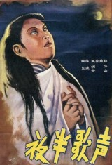 Полуночная песня (1937), фото 1