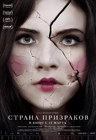 Страна призраков (2018) — смотреть онлайн бесплатно видео и всю информацию о фильме