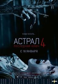 Астрал 4: Последний ключ (2018) — смотреть онлайн бесплатно видео и всю информацию о фильме