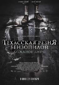 Техасская резня бензопилой: Кожаное лицо (2017) — смотреть онлайн бесплатно видео и всю информацию о фильме