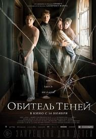 Обитель теней (2017) — смотреть онлайн бесплатно видео и всю информацию о фильме
