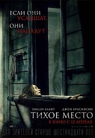 Тихое место (2018) — смотреть онлайн бесплатно видео и всю информацию о фильме