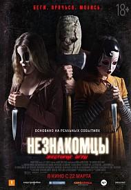 Незнакомцы: Жестокие игры (2018) — смотреть онлайн бесплатно видео и всю информацию о фильме
