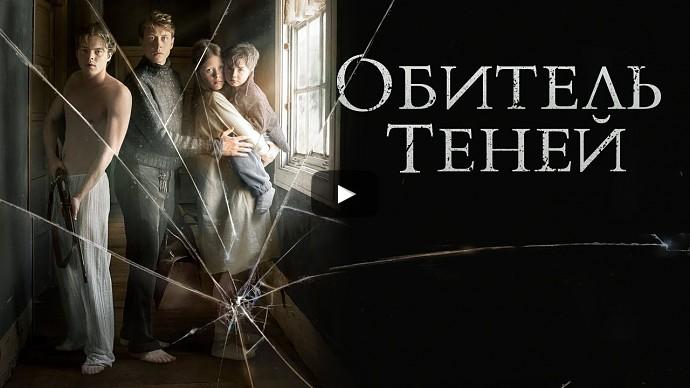 Обитель теней (2017) — Трейлер на русском — онлайн видео